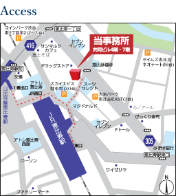 Access 恵比寿駅徒歩1分